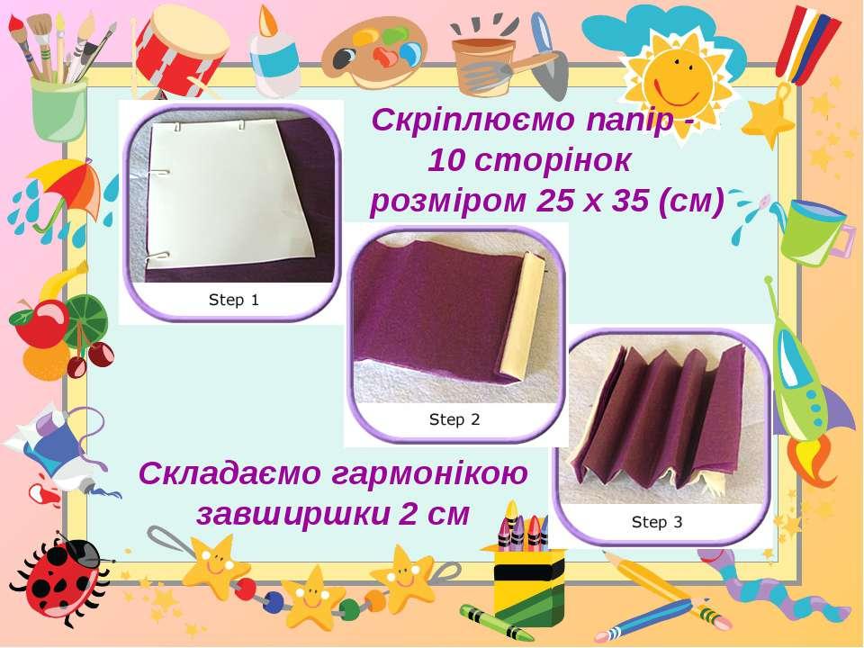 Складаємо гармонікою завширшки 2 см Скріплюємо папір - 10 сторінок розміром 2...