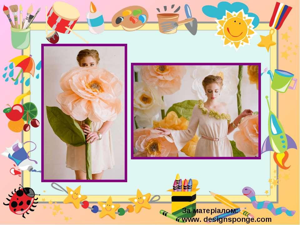За матеріалом: www.designsponge.com