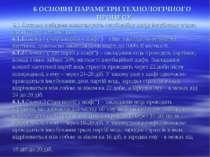 6 ОСНОВНІ ПАРАМЕТРИ ТЕХНОЛОГІЧНОГО ПРОЦЕСУ 6.1 Лотками з яйцями завантажують ...