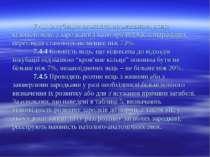 7.4.3 Інкубацію вважають нормальною, якщо кількість яєць з зародками І катего...