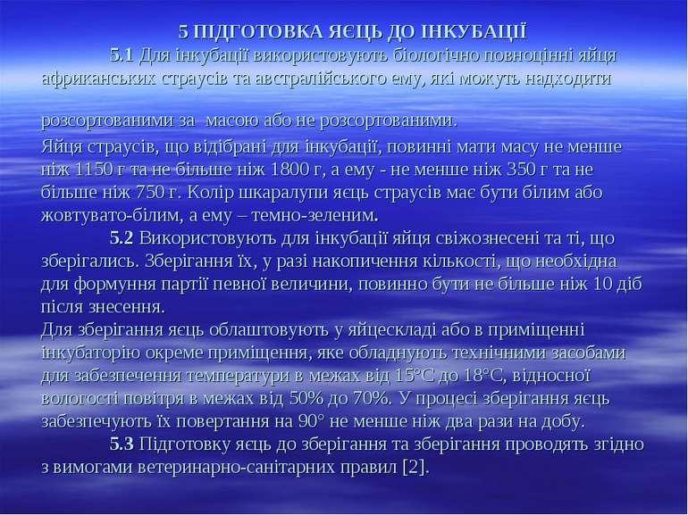 5 ПІДГОТОВКА ЯЄЦЬ ДО ІНКУБАЦІЇ 5.1 Для інкубації використовують біологічно по...