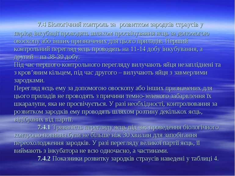 7.4 Біологічний контроль за розвитком зародків страусів у період інкубації пр...