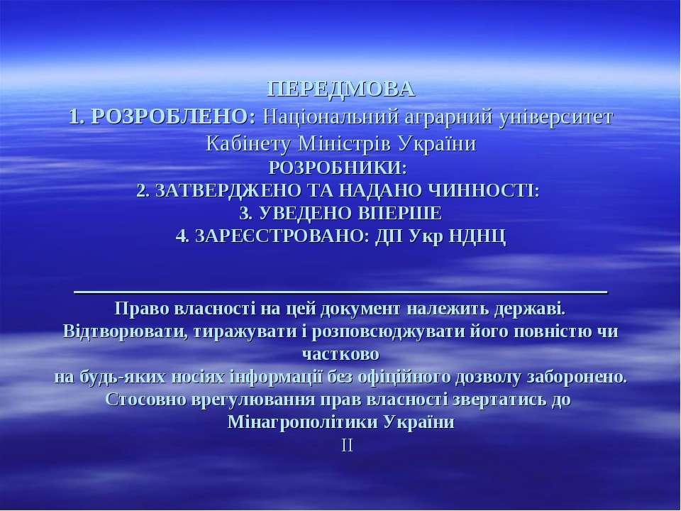 ПЕРЕДМОВА 1. РОЗРОБЛЕНО: Національний аграрний університет Кабінету Міністрів...