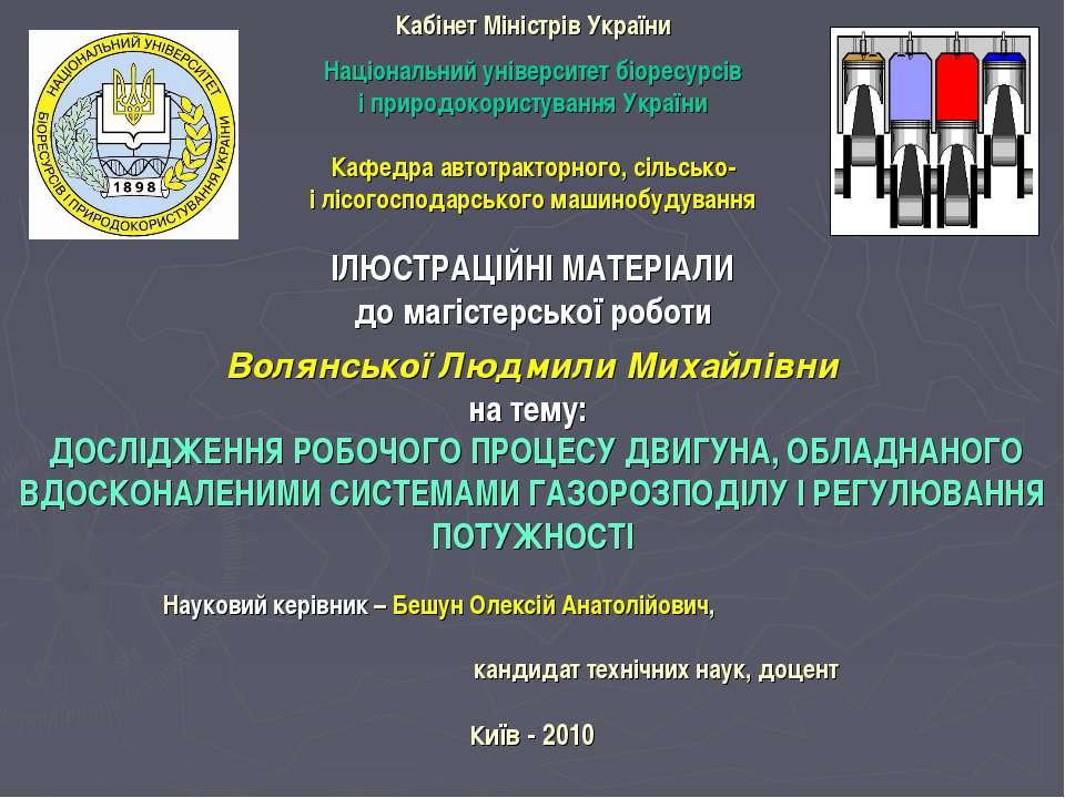 Кабінет Міністрів України Національний університет біоресурсів і природокорис...