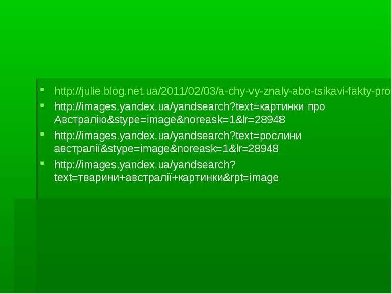 http://julie.blog.net.ua/2011/02/03/a-chy-vy-znaly-abo-tsikavi-fakty-pro-avst...