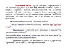 Політичний аналіз – процес збирання, упорядкування й узагальнення інформації ...