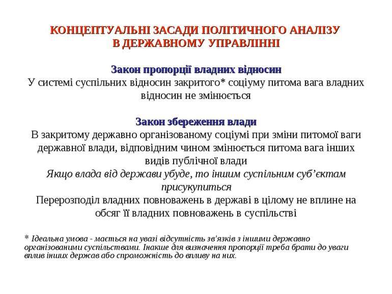 КОНЦЕПТУАЛЬНІ ЗАСАДИ ПОЛІТИЧНОГО АНАЛІЗУ В ДЕРЖАВНОМУ УПРАВЛІННІ Закон пропор...