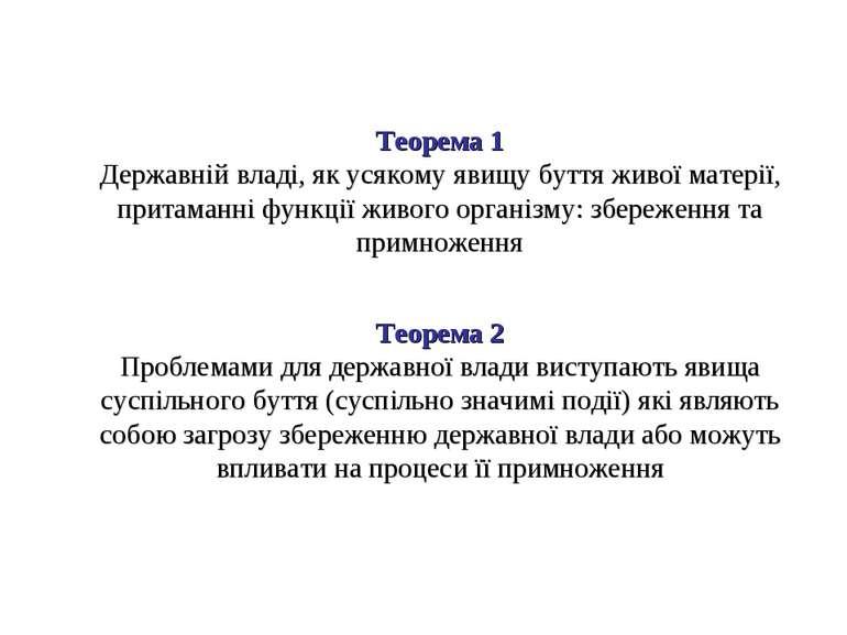 Теорема 1 Державній владі, як усякому явищу буття живої матерії, притаманні ф...