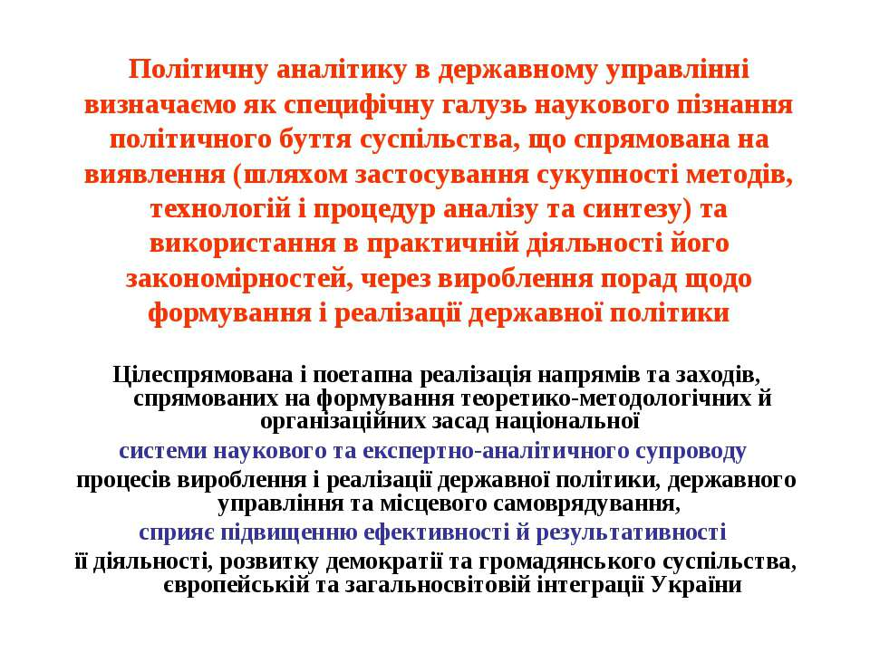 Політичну аналітику в державному управлінні визначаємо як специфічну галузь н...