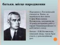 Народився у Лук'янівській в'язниці м. Києва, де перебувала його мати Софія Ми...