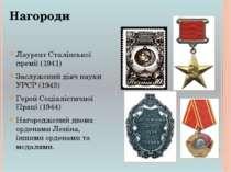 Лауреат Сталінської премії (1941) Заслужений діяч науки УРСР (1943) Герой Соц...
