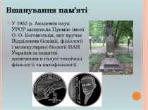 У 1953 р. Академія наук УРСР заснувала Премію імені О. О. Богомольця, яку вру...
