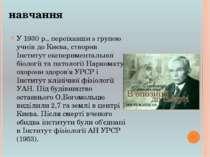 У 1930 р., переїхавши з групою учнів до Києва, створив Інститут експериментал...