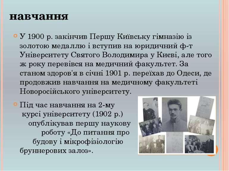 У 1900 р. закінчив Першу Київську гімназію із золотою медаллю і вступив на юр...