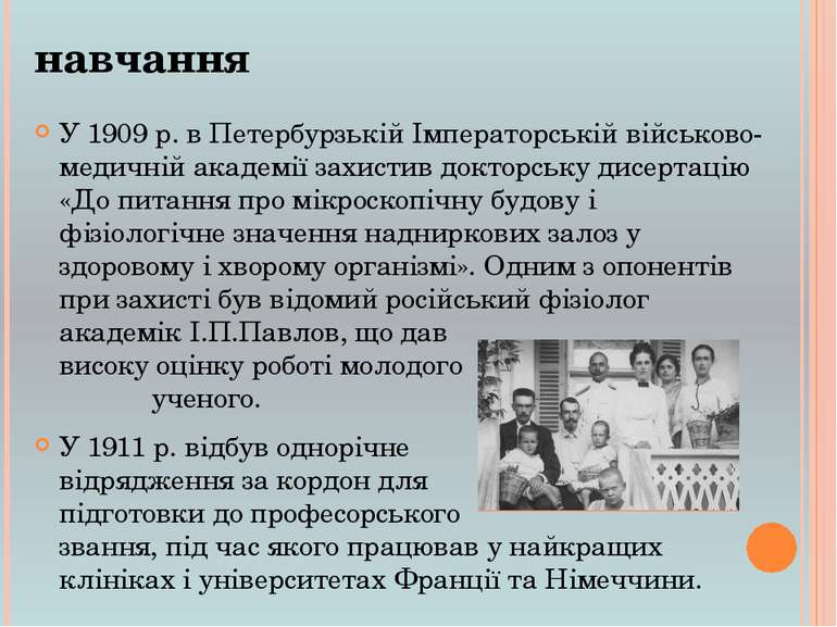 У 1909 р. в Петербурзькій Імператорській військово-медичній академії захистив...