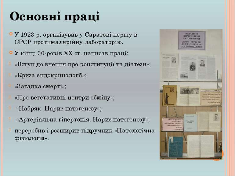 У 1923 р. організував у Саратові першу в СРСР протималярійну лабораторію. У к...