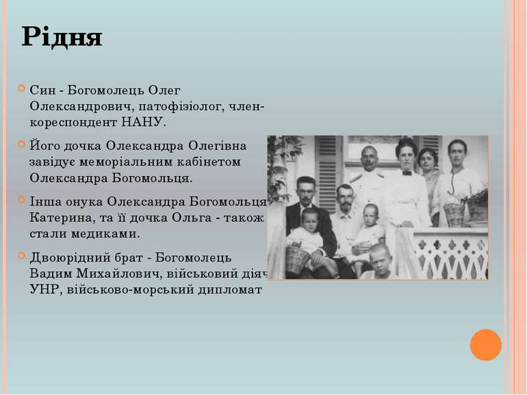 Син - Богомолець Олег Олександрович, патофізіолог, член-кореспондент НАНУ. Йо...