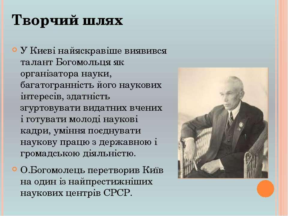 У Києві найяскравіше виявився талант Богомольця як організатора науки, багато...