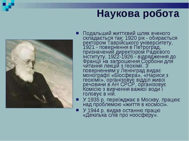 Подальший життєвий шлях вченого складається так: 1920 рік- обирається ректор...