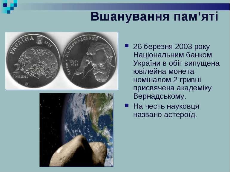 26 березня 2003 року Національним банком України в обіг випущена ювілейна мон...