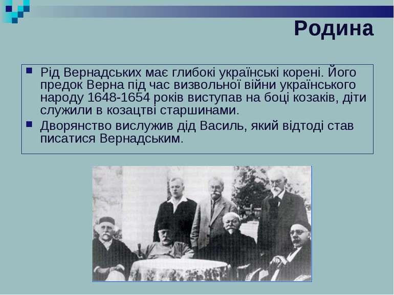 Рід Вернадських має глибокі українські корені. Його предок Верна під час визв...