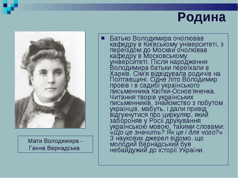 Батько Володимира очолював кафедру в Київському університеті, з переїздом до ...