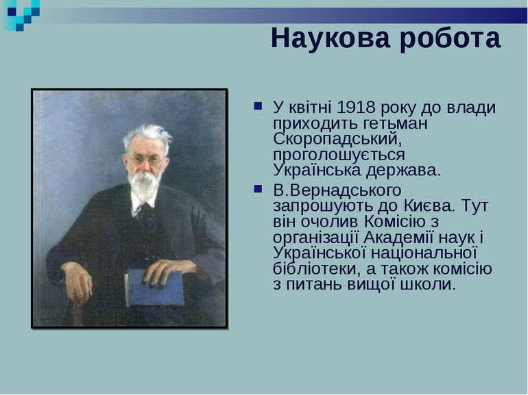 У квітні 1918 року до влади приходить гетьман Скоропадський, проголошується У...