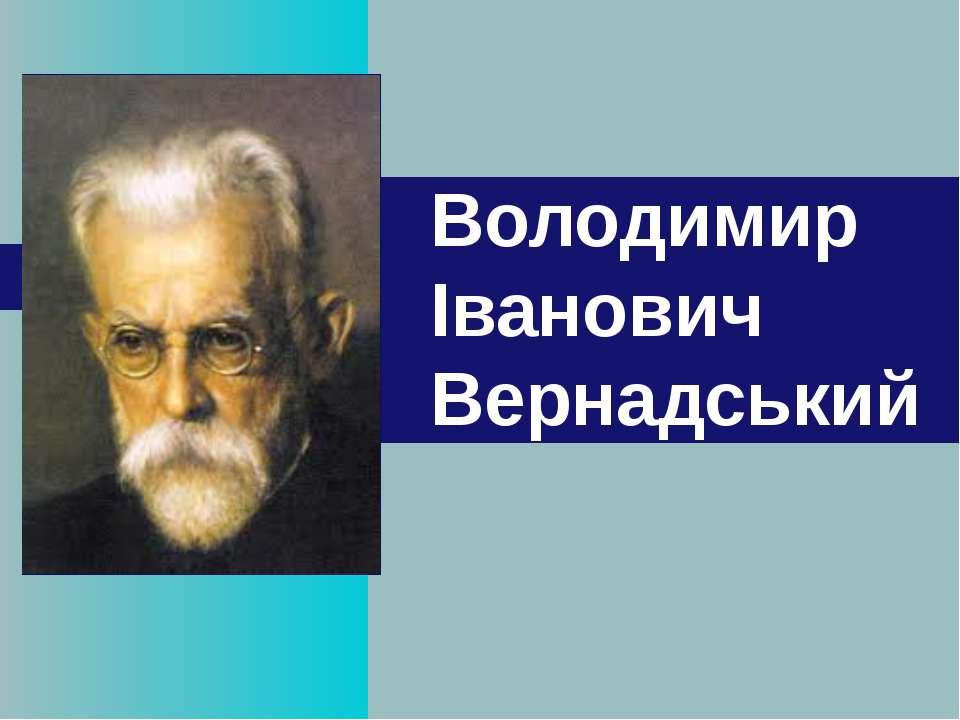 Володимир Іванович Вернадський
