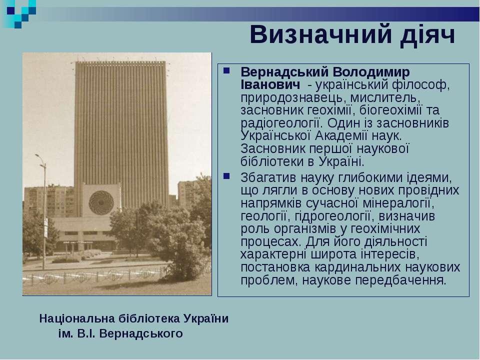 Вернадський Володимир Іванович - український філософ, природознавець, мислит...