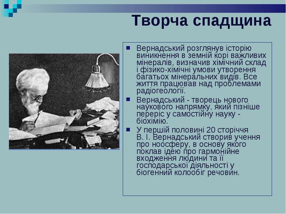 Вернадський розглянув історію виникнення в земній корі важливих мінералів, ви...
