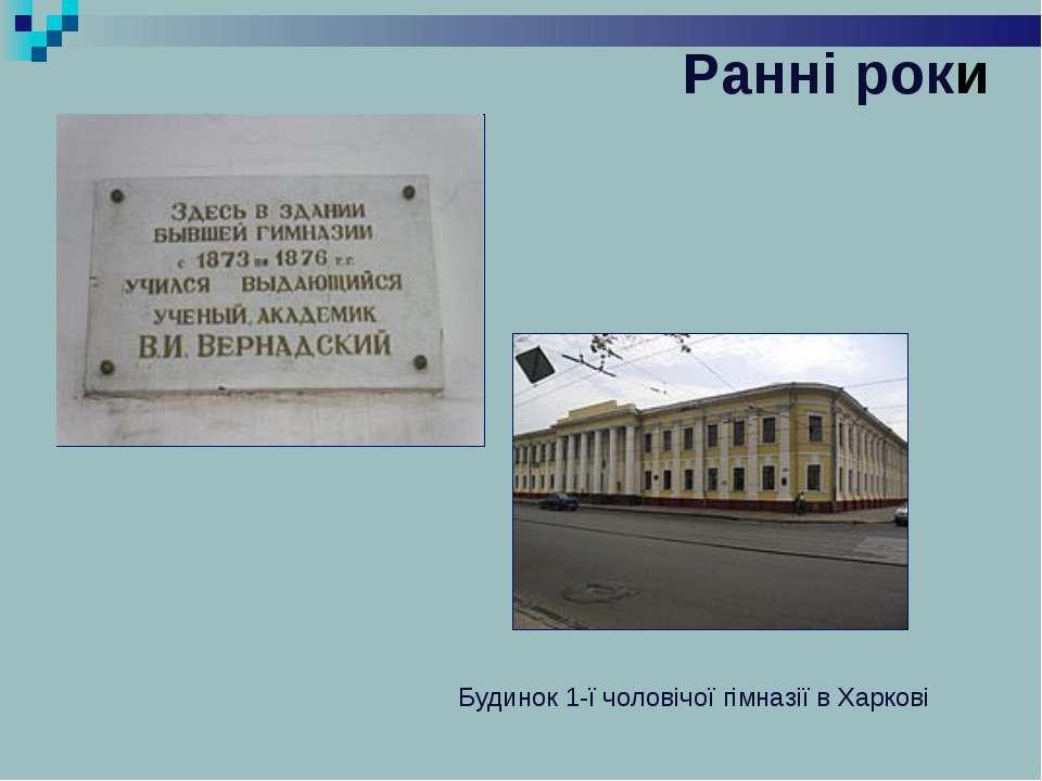 Будинок 1-ї чоловічої гімназії в Харкові Ранні роки