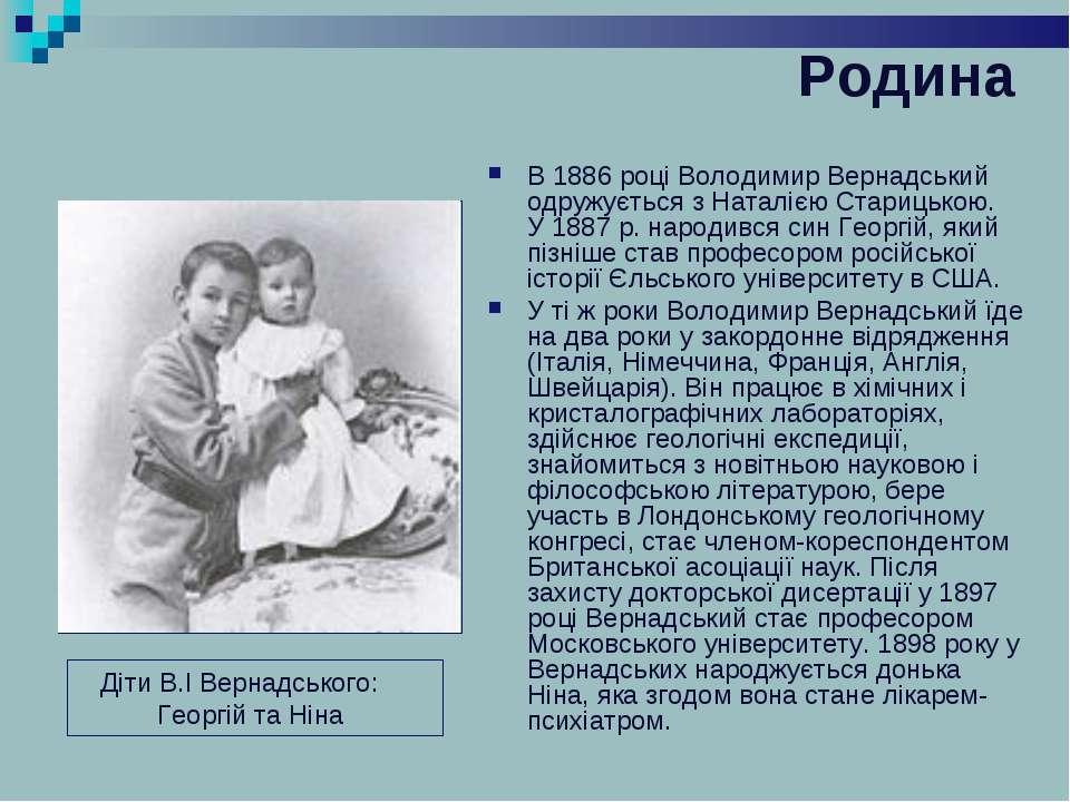 В 1886році Володимир Вернадський одружується з Наталією Старицькою. У 1887 р...
