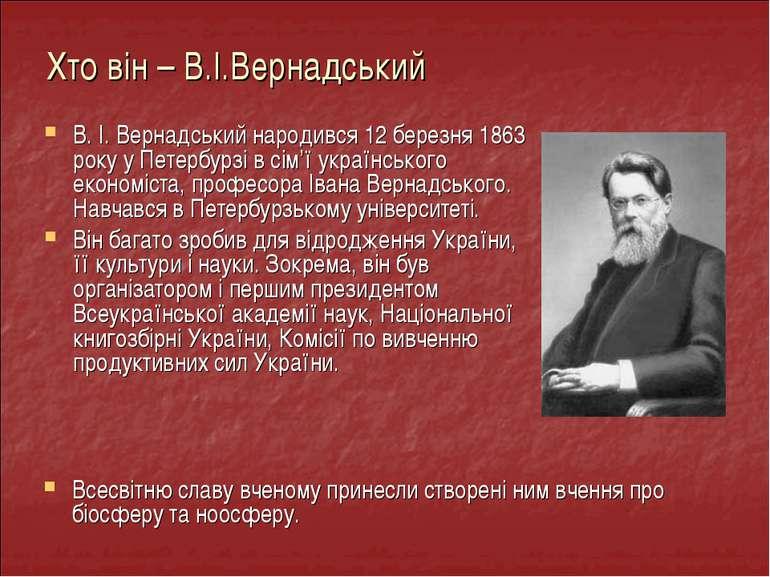 Хто він – В.І.Вернадський В. І. Вернадський народився 12 березня 1863 року у ...