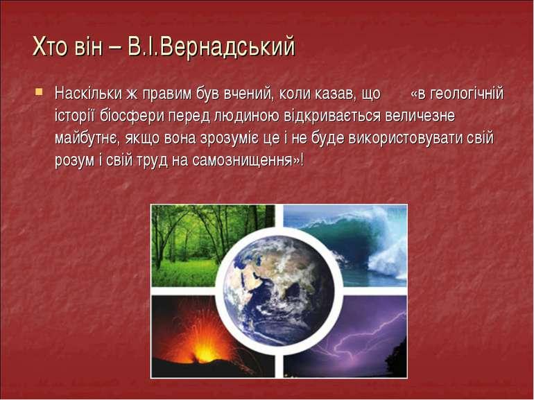 Наскільки ж правим був вчений, коли казав, що «в геологічній історії біосфери...