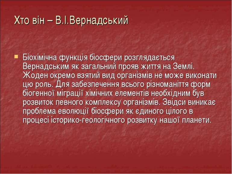 Біохімічна функція біосфери розглядається Вернадським як загальний прояв житт...