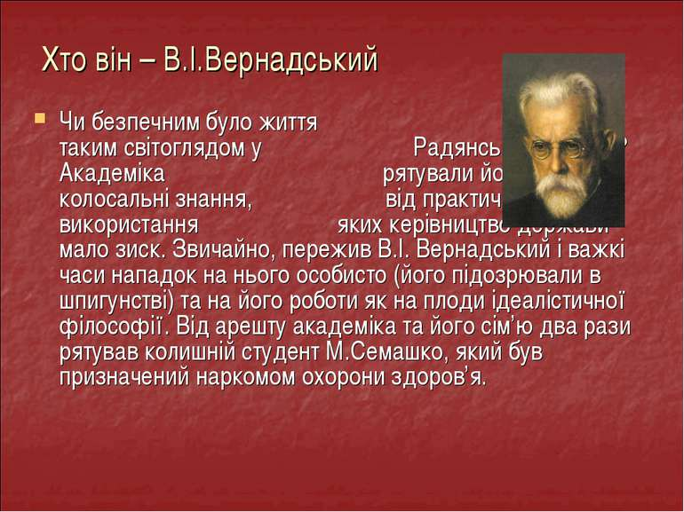 Чи безпечним було життя вченого з таким світоглядом у Радянському Союзі? Акад...