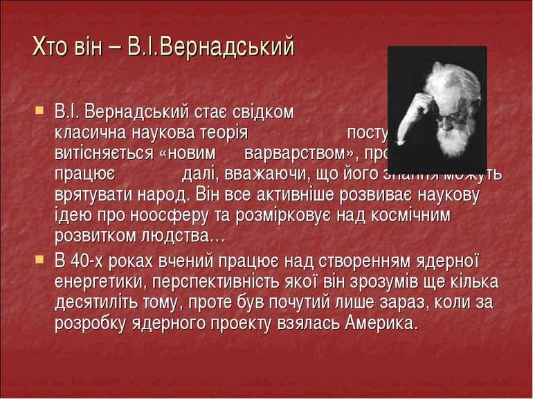 В.І. Вернадський стає свідком того, як класична наукова теорія поступово виті...