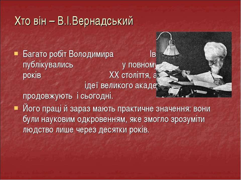 Багато робіт Володимира Івановича не публікувались у повному обсязі до 90-х р...
