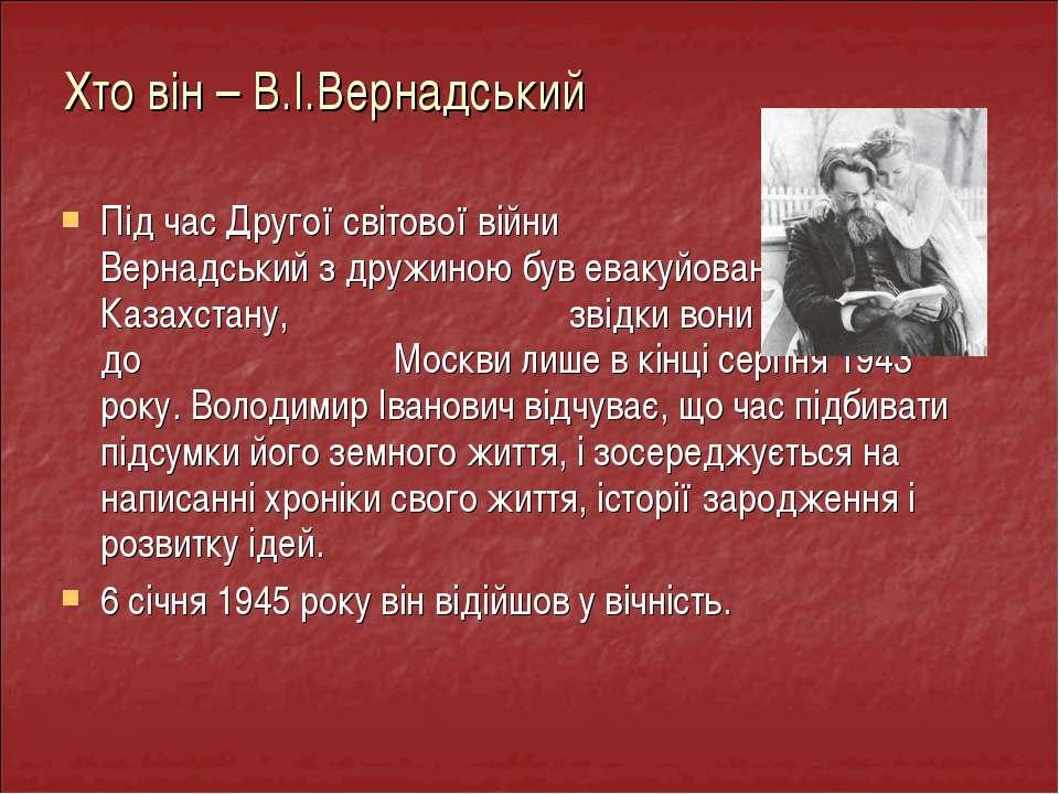 Під час Другої світової війни В.І. Вернадський з дружиною був евакуйований до...