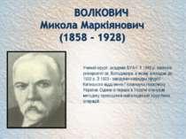 Учений-хірург, академік ВУАН. У 1882 р. закінчив університет св. Володимира, ...