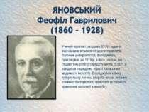 Учений-терапевт, академік ВУАН, один із засновників вітчизняної школи терапев...