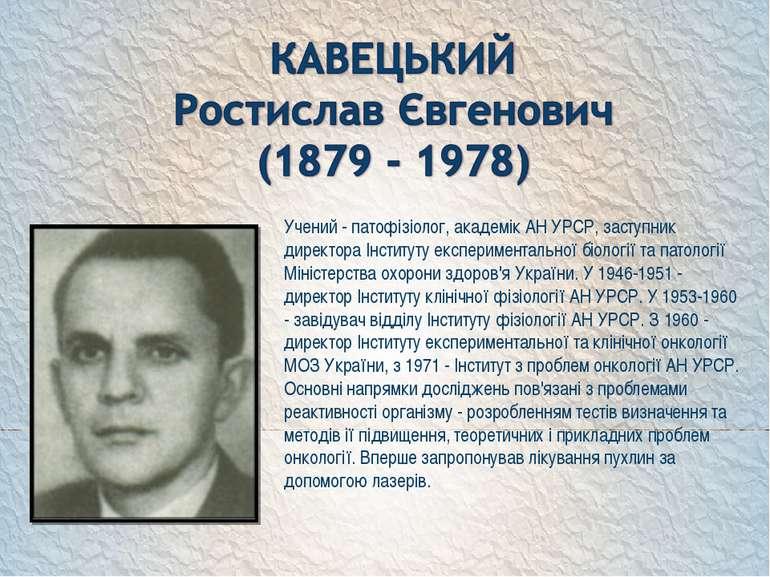 Учений - патофізіолог, академік АН УРСР, заступник директора Інституту експер...