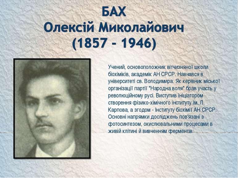 Учений, основоположник вітчизняної школи біохіміків, академік АН СРСР. Навчав...