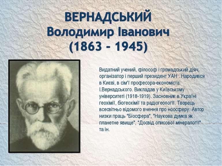 Видатний учений, філософ і громадський діяч, організатор і перший президент У...