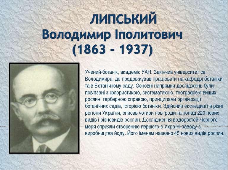 Учений-ботанік, академік УАН. Закінчив університет св. Володимира, де продовж...