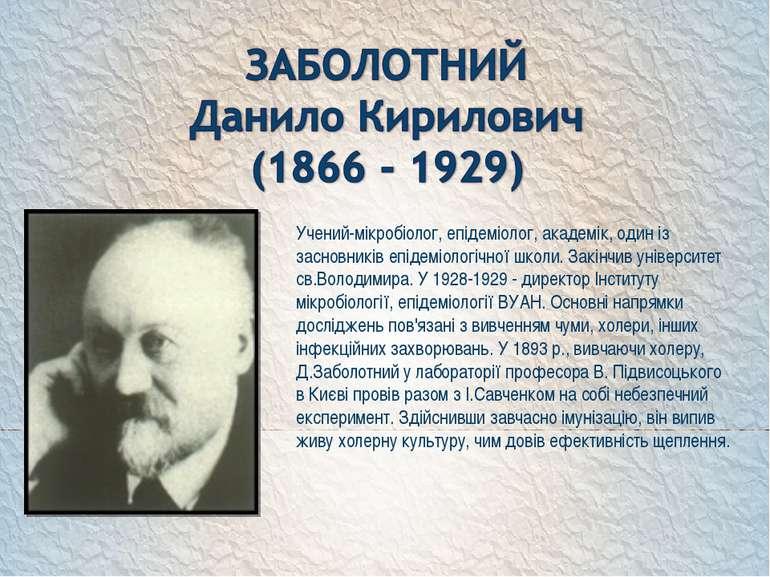 Учений-мікробіолог, епідеміолог, академік, один із засновників епідеміологічн...