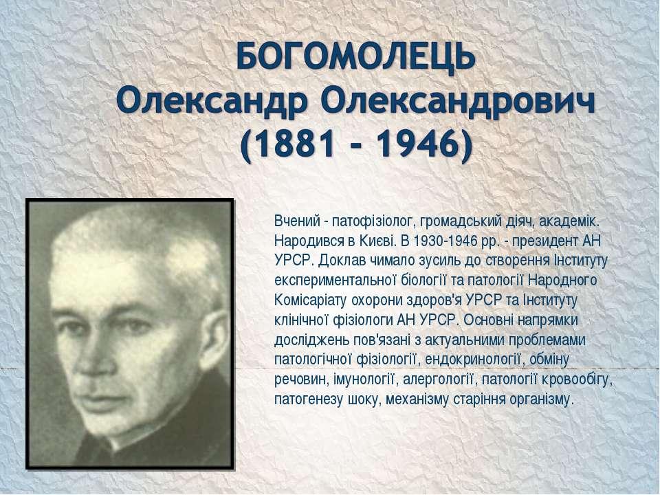 Вчений - патофізіолог, громадський діяч, академік. Народився в Києві. В 1930-...