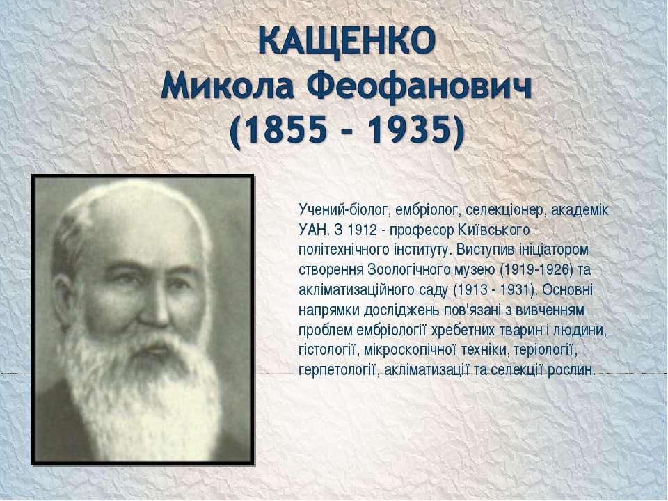 Учений-біолог, ембріолог, селекціонер, академік УАН. З 1912 - професор Київсь...