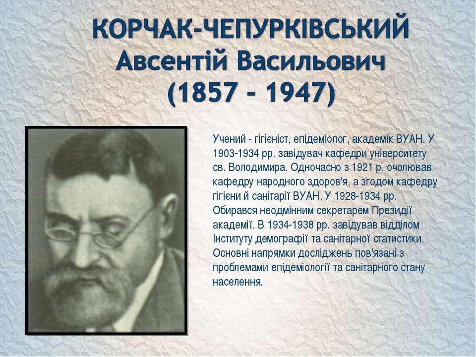 Учений - гігієніст, епідеміолог, академік ВУАН. У 1903-1934 рр. завідувач каф...