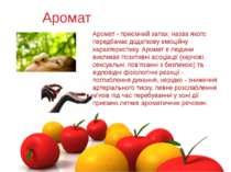 Аромат Аромат - приємний запах, назва якого передбачає додаткову емоційну хар...